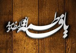 Hz. Fatımat'uz Zehra (sa)'nın Vefatı