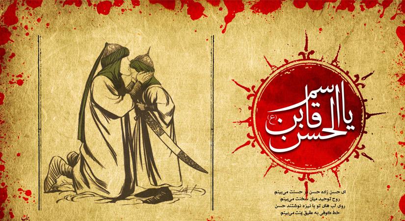 İmam Hasan'ın oğlu Hz. Kasım (as)